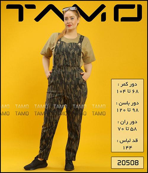خرید سرهمی زنانه و دخترانه سایزبزرگ با طرح چریکی
