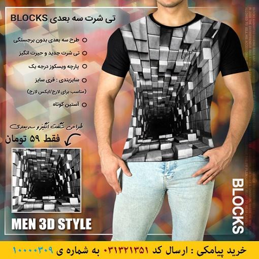 خرید پیامکی تی شرت سه بعدی Blocks