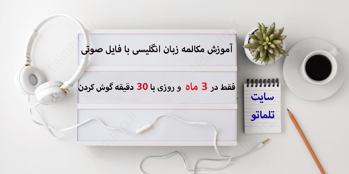 آموزش مکالمه زبان انگلیسی پابه (مبتدی ) تا پیشرفته با فایل صوتی فقط در 90 روز و روزی با 30 دقیقه گوش کردن