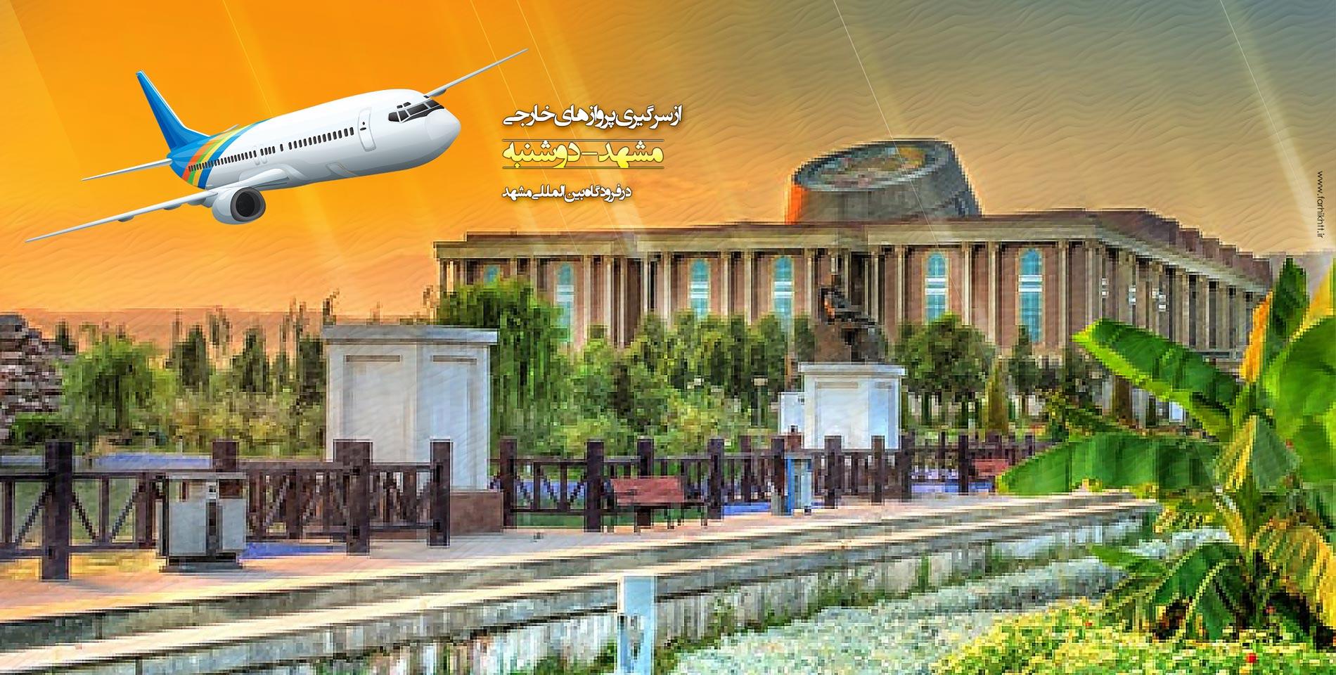برقراری مجدد پرواز مستقیم بین ایران و تاجیکستان