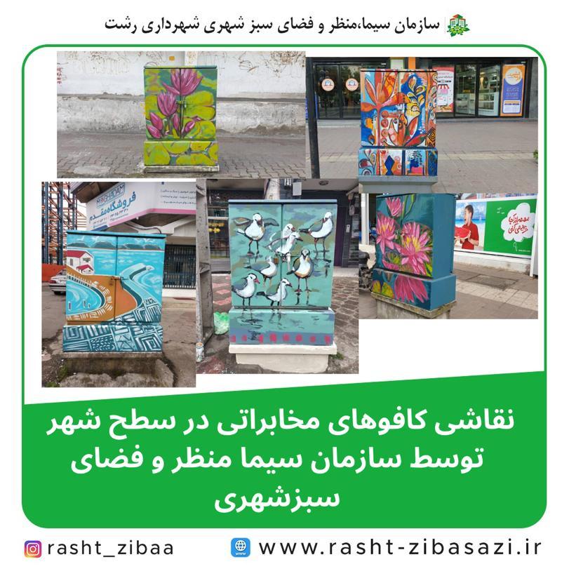خلق  اثارهای زیبا و جذاب  بر دیوارهای سطح شهر رشت