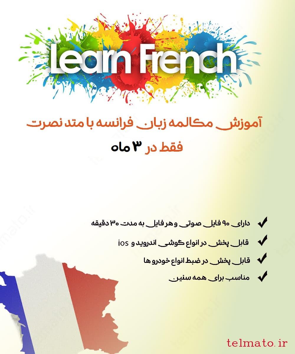 دانلود رایگان کامل آموزش مکالمه زبان فرانسه به روش صوتی نصرت | یادگیری از مبتدی تا پیشرفته به همراه تلفظ صحیح کلمات و جمله