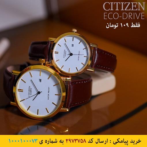 خرید پیامکی ست ساعت زنانه ومردانه citizen مدل Arshid