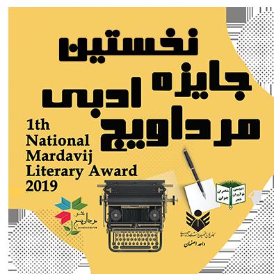 جایزه ادبی مرداویج پایان یافت