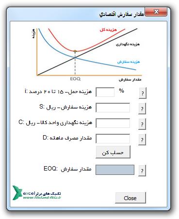 مقدار سفارش اقتصادی برنامه تحت اکسل حسابداری و مدیریت انبار