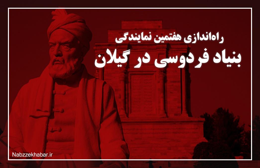 راهاندازی هفتمین نمایندگی بنیاد فردوسی در گیلان