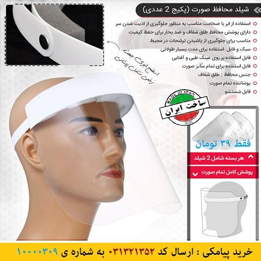 شیلد محافظ صورت (پکیج 2 عددی) Face Mask Medical Shield