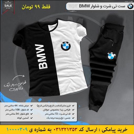 خرید پیامکی ست تی شرت و شلوار BMW