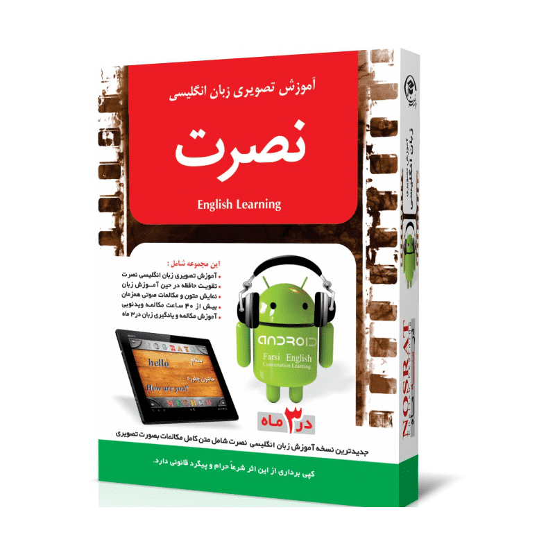 آموزش مکالمه زبان انگلیسی نصرت در 3 ماه | مبتدی تا پیشرفته