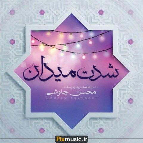 متن آهنگ شدت میدان از محسن چاوشی