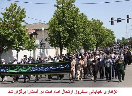 عزاداری خیابانی سالروز ارتحال امام امت در آستارا برگزار شد