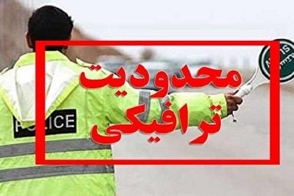اعمال محدودیت های ترافیکی در محورهای گیلان