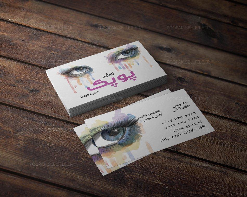 کارت ویزیت آرایشگاه زنانه - طرح شماره 39