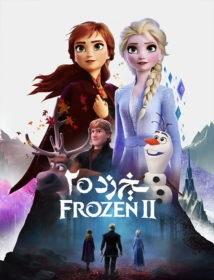 انیمیشن یخ زده 2 Frozen 2 2019 با دوبله فارسی