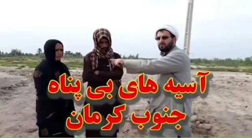 بیان بخشی از مشکلات و گرفتاری های مردم جنوب کرمان توسط طلبه ی دلسوز و مطالبه گر