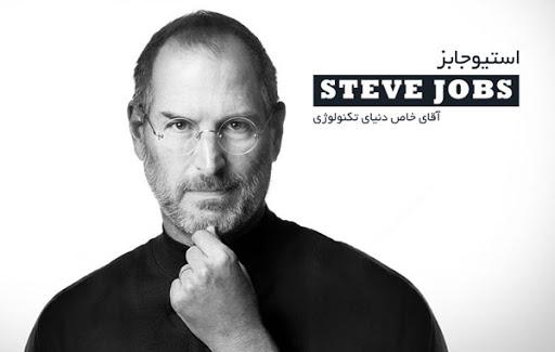 زندگینامه استیو جابز – بنیان گذار شرکت اپل (بیوگرافی ثروتمندان)