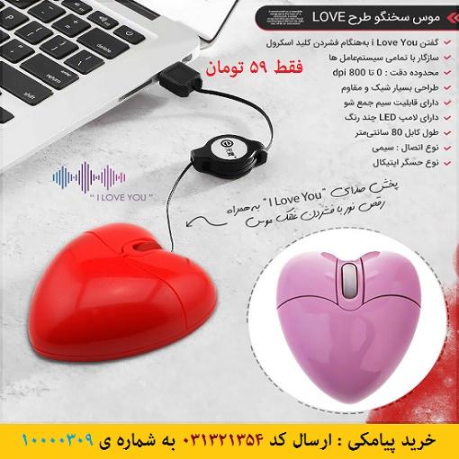 موس سخنگو طرح LOVE Toosun Optical Love Mouse TO-j2116 تخفیف ویژه 2020