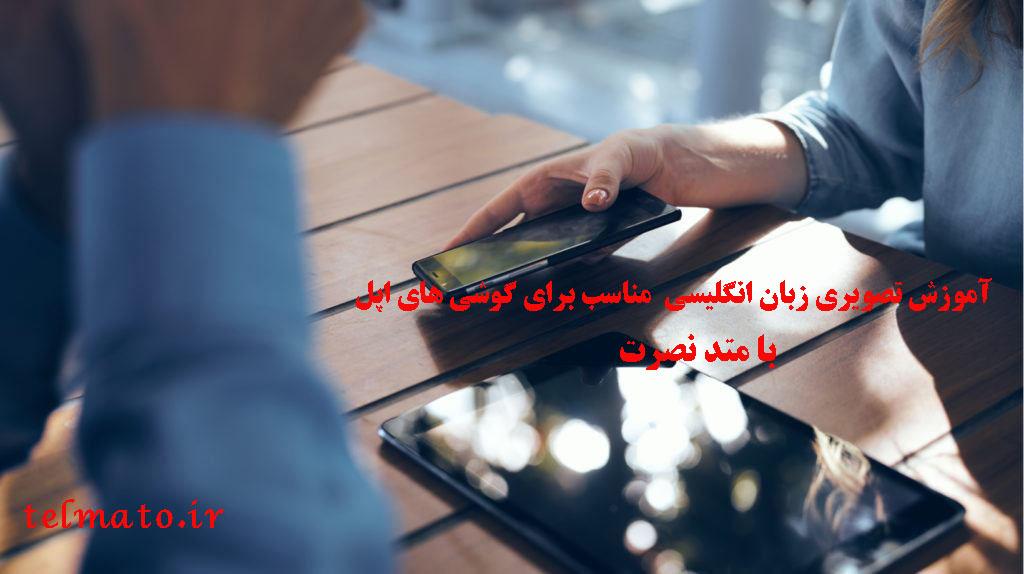 آموزش تصویری زبان انگلیسی نصرت برای گوشی اپل ( آیفون و آیپد ios )