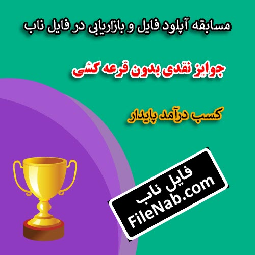 http://s12.picofile.com/file/8399440742/12_mosabeghe.jpg