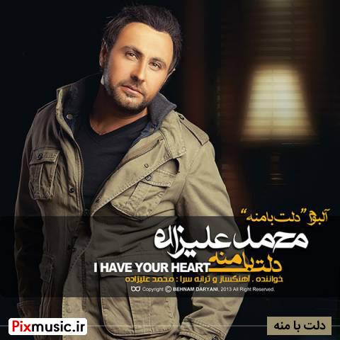 دانلود آلبوم دلت با منه از محمد علیزاده
