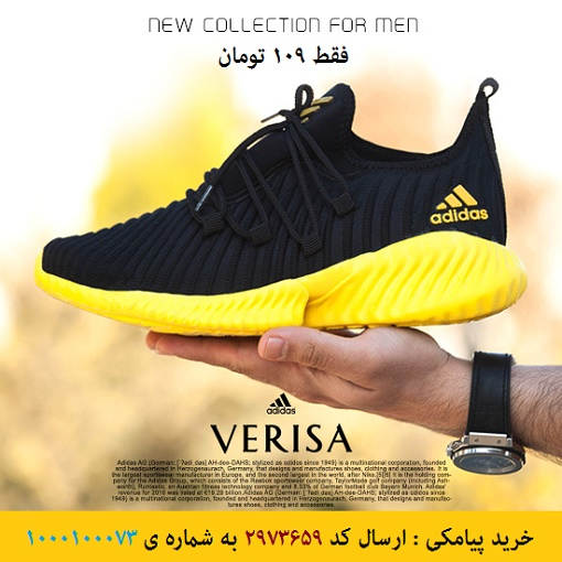 خرید پیامکی کفش مردانه Adidas مدل VERISA (مشکی زرد)