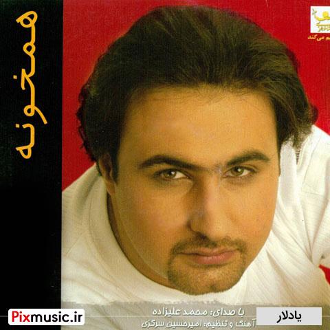 دانلود آهنگ یادلار از محمد علیزاده