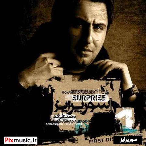 دانلود آلبوم سورپرایز از محمد علیزاده