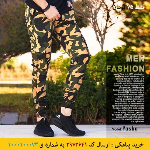خرید پیامکی شلوار اسلش ارتشی مردانه مدل Yasha