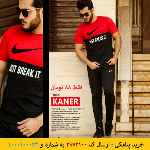 خرید پیامکی ست تیشرت وشلوار Nike مدل Kaner