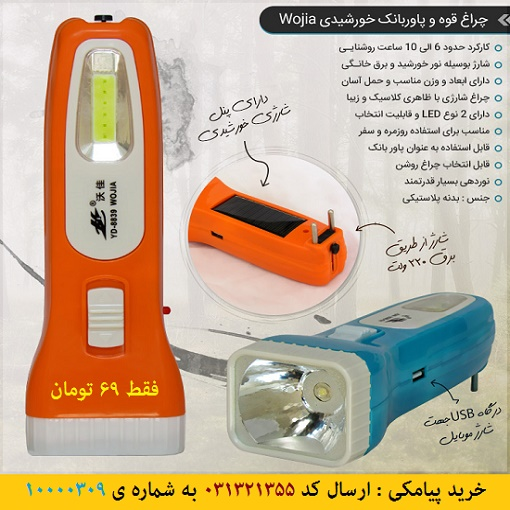خرید پیامکی چراغ قوه و پاوربانک خورشیدی Wojia