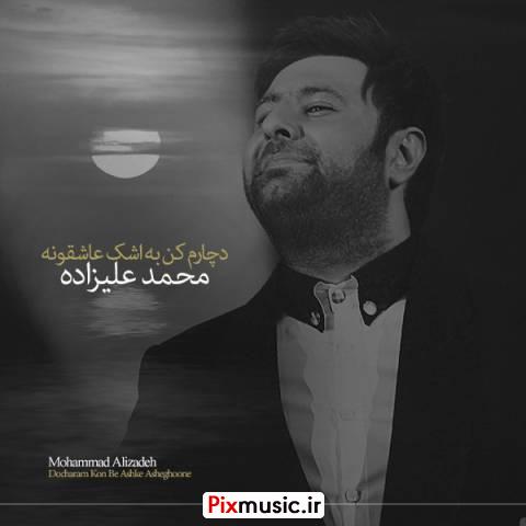 آکورد آهنگ دچارم کن به اشک عاشقونه از محمد علیزاده