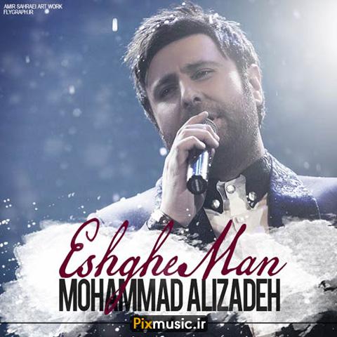 آکورد آهنگ عشق من از محمد علیزاده