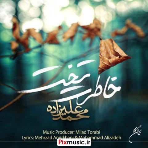 آکورد آهنگ خاطرت تخت از محمد علیزاده
