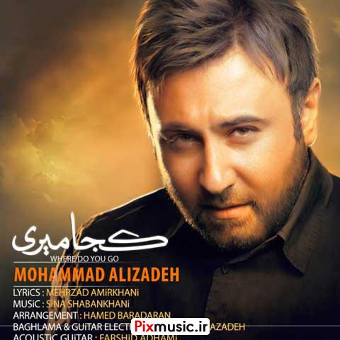 دانلود آهنگ کجا میری از محمد علیزاده