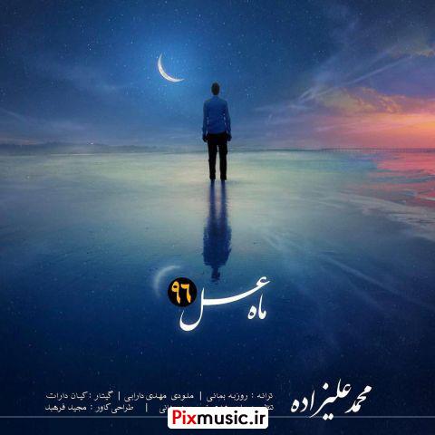 آکورد آهنگ ماه عسل از محمد علیزاده
