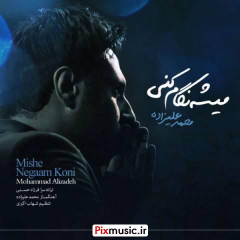 دانلود آهنگ میشه نگام کنی از محمد علیزاده