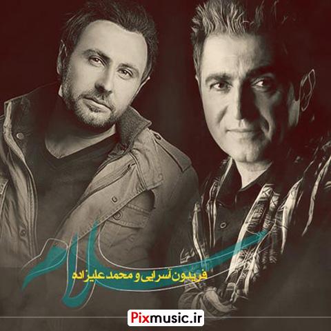دانلود آهنگ سلام از محمد علیزاده و فریدون آسرایی