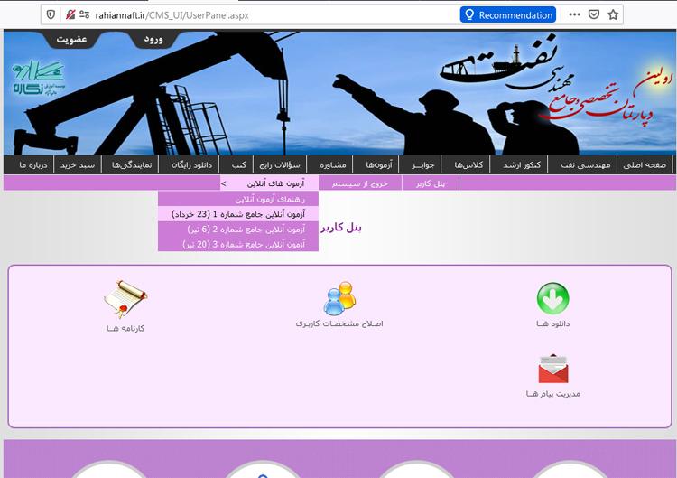 آزمون های آزمایشی آنلاین راهیان نفت