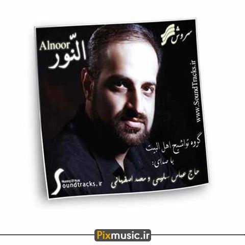 دانلود آلبوم النور از محمد اصفهانی