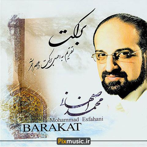دانلود آلبوم برکت از محمد اصفهانی