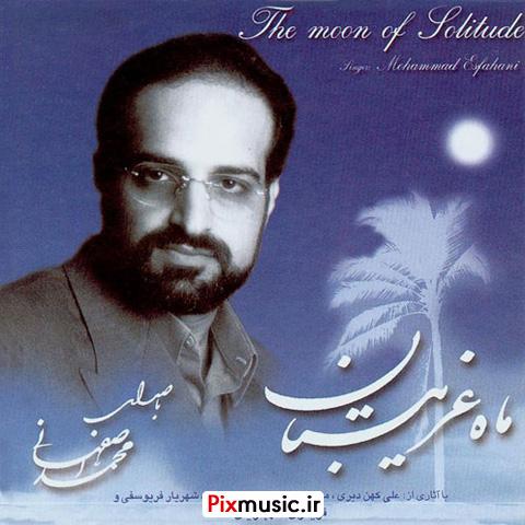 دانلود آلبوم ماه غریبستان از محمد اصفهانی