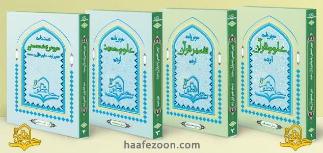 منابع ارشد قرآن و حدیث
