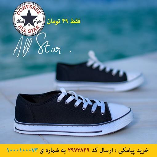 خرید پیامکی کفش دخترانه مدل ALL STAR (مشکی)
