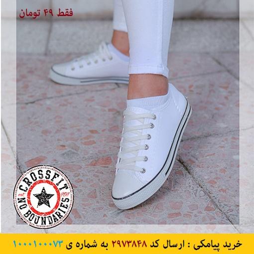 خرید پیامکی کفش دخترانه مدل ALL STAR (سفید)