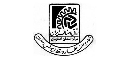 اتحادیه صنف عطار و سقط فروشان اصفهان
