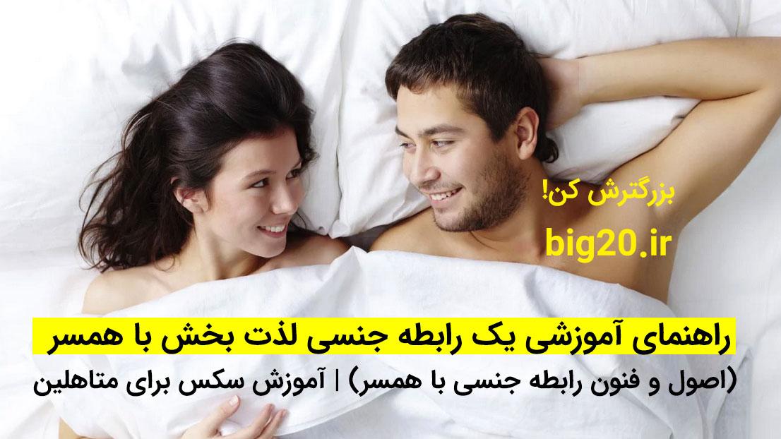 رابطه جنسی با همسر،آموزش مسائل زناشویی با تصویر+pdf،کلماتی که مردان را تحریک میکند،چگونه نزدیکی طولانی داشته باشیم،عکس دخول مرد در واژن زن واقعی در اینستا،دخول چیست با عکس،بهترین رابطه با همسر،رابطه زن و شوهر چگونه باید باشد،آموزش صحیح دخول،چﮔﻮﻧﻪ ﻫﻤﺴﺮﻡ ﺭﺍ ﺑﮑﻨﻢ،وظایف زن در روابط زناشویی در اسلام،