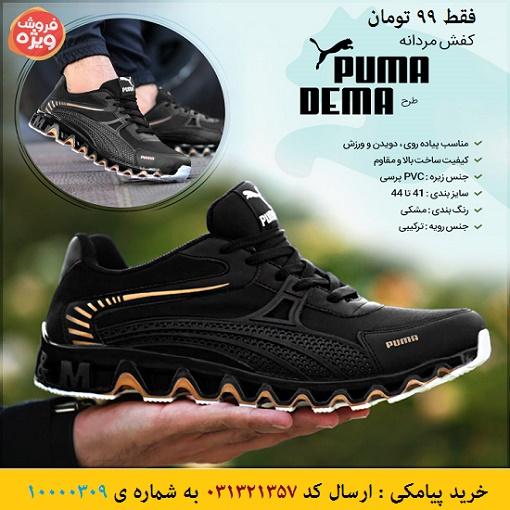 خرید پیامکی کفش مردانه Puma طرح Dema