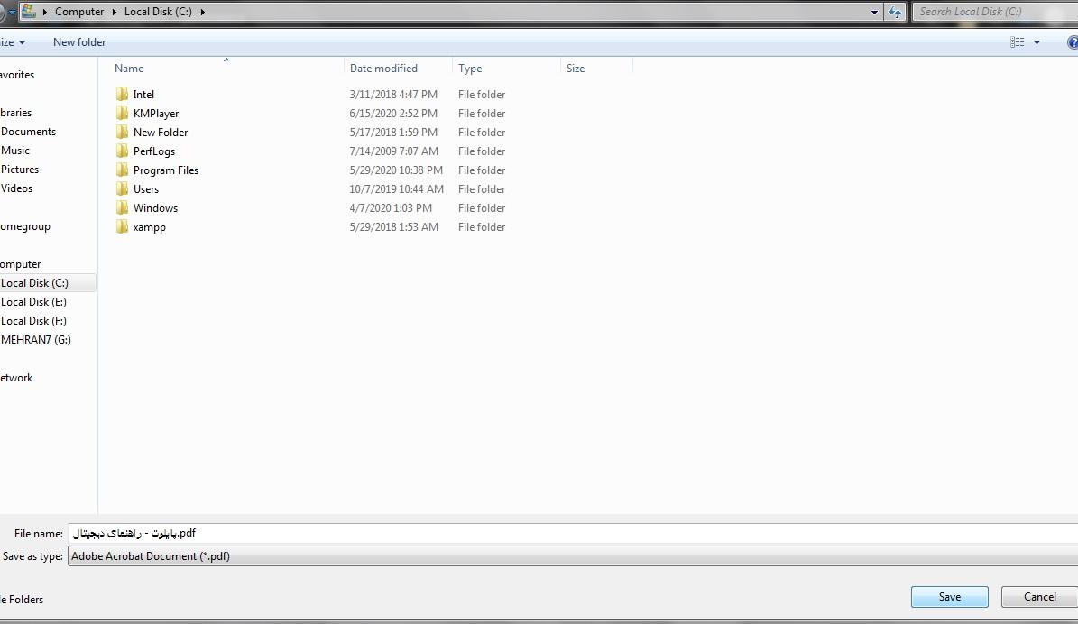 ذخیره یک صفحه وب به صورت یک فایل PDF