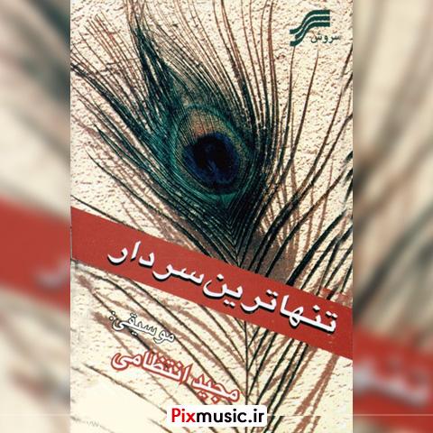 دانلود آلبوم تنهاترین سردار از محمد اصفهانی