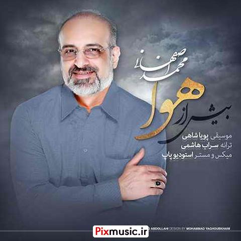 متن آهنگ بیش از هوا از محمد اصفهانی